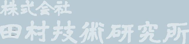 田村技術研究所